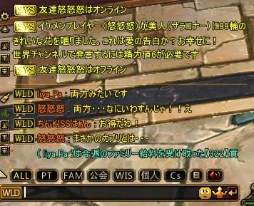 ホモ疑惑4