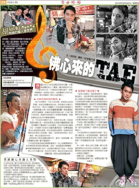 TAE 台湾新聞