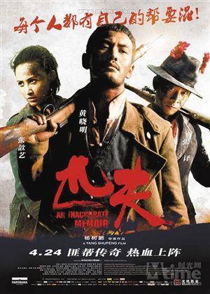 匹夫poster