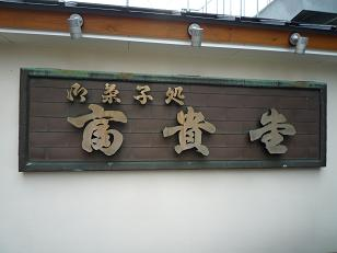 fukido110903.jpg