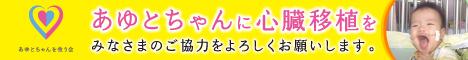 ayuto_banner468_60.jpg