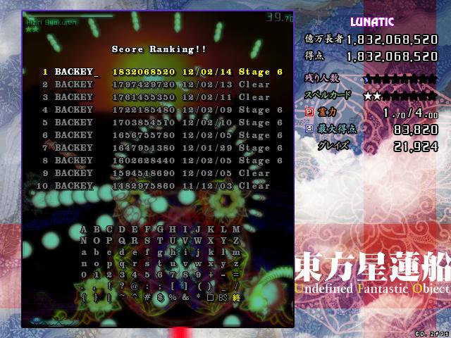 星L霊符18.3億(6)
