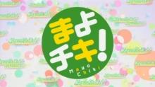 $とある立華の日常日記<アニメデイ>
