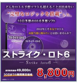 ストライク・ロト6