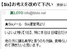 ロト6予想Six