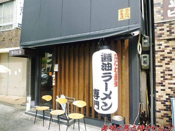 金久右衛門四天王寺店03.03
