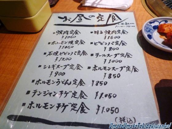 本家とらちゃん鶴橋店01.01