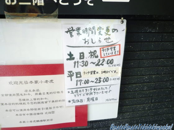 本家とらちゃん鶴橋店01.11