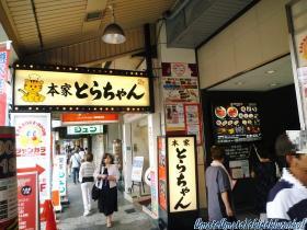 本家とらちゃん鶴橋店01.10s