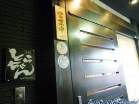 本家とらちゃん鶴橋店01.09s