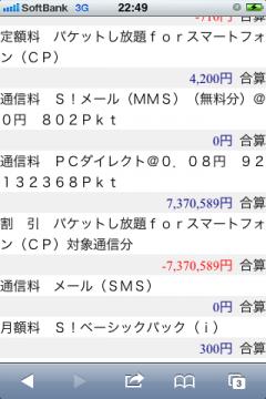 繧ケ繝ュ+1223_convert_20111212225242