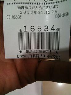 スロ 85898