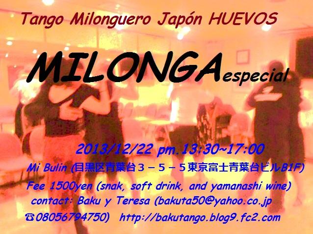 milonga12-22_20131207161018a06.jpg