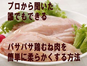 方法 鳥 する 肉 柔らかく