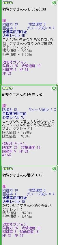 kumaXG.jpg
