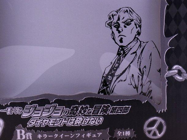 1120くじキラークイーン 箱4