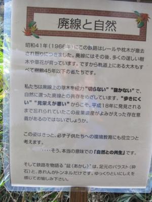掲示板「廃線跡と自然」