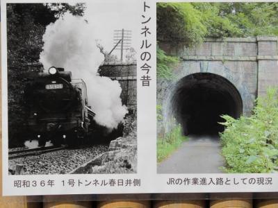 トンネルの今昔