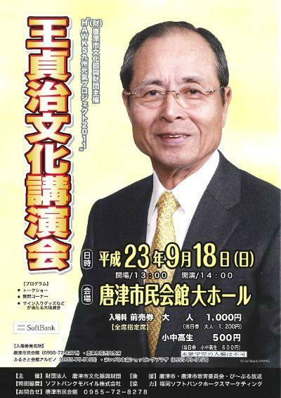 さよちゃんの唐津イベント情報 ...