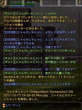 DN 2011-10-17 15-29-42 Mon