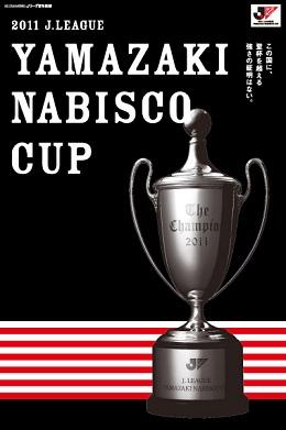 ナビスコ杯 2011    390