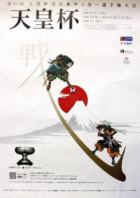 天皇杯  2011    390