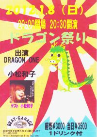 dragon縺セ縺、繧翫€€繝輔Λ繧、繝、繝シ+001_convert_20120106173903