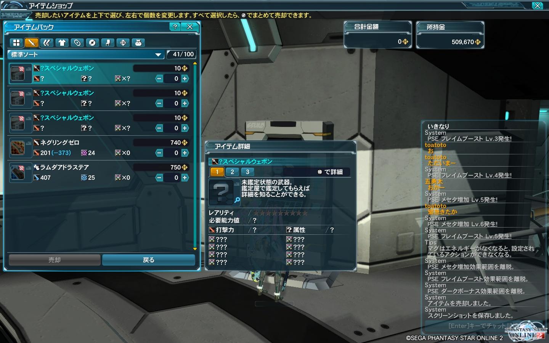 pso20121219_234634_001.jpg