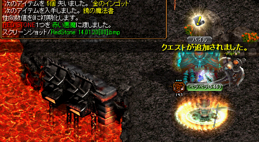 012001_霊術鏡GET
