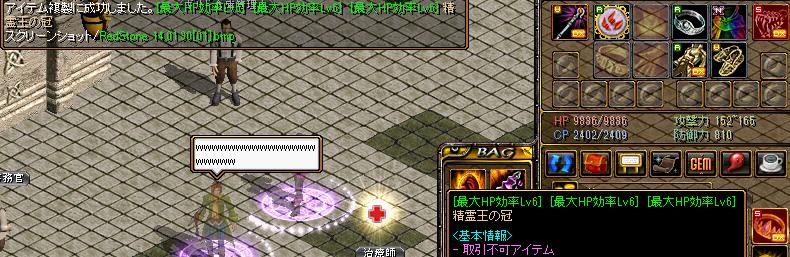 013004_精霊王成功