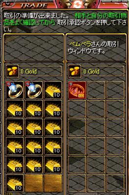 013101_精霊王売却