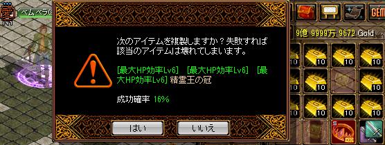 013005_精霊王16