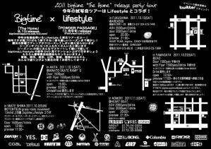 shishakai_tour.jpg