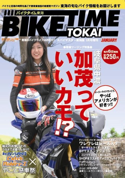 バイクタイム東海 バイクイベント 愛知 岐阜 三重 静岡