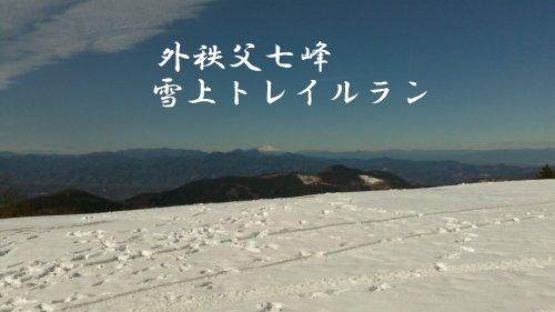 外秩父七峰・雪上トレイルラン