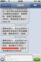 Screenshot 2011.10.29 22.59.52