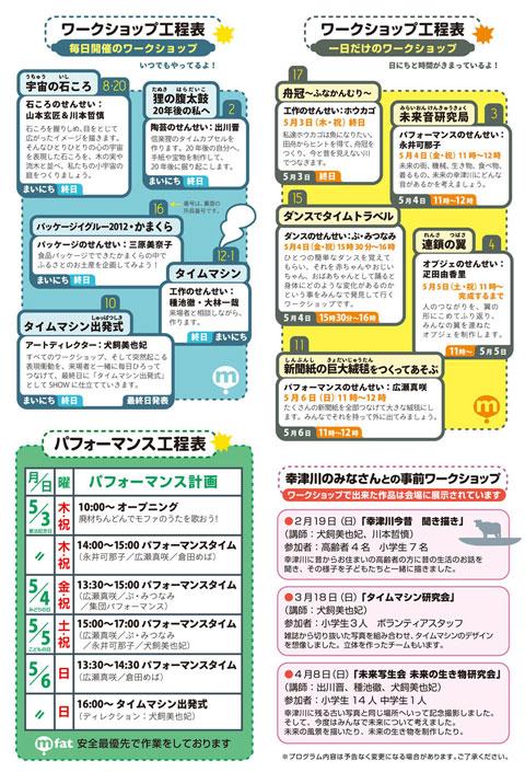 2012おてらハプンプログラム
