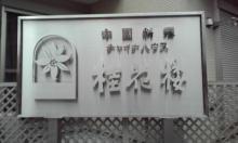 妄想の森★相葉6丁目