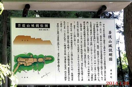菩提山城説明図