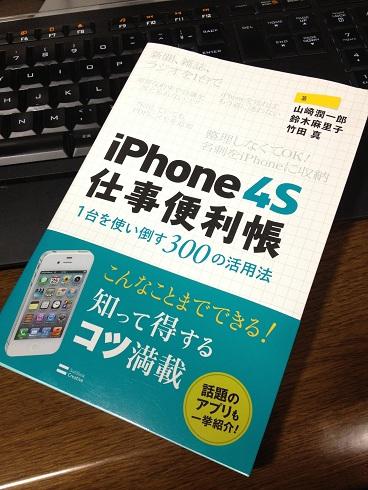 iPhone書籍01