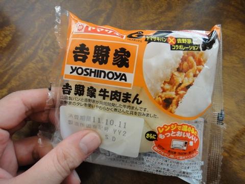 yoshinoyanikuman01.jpg