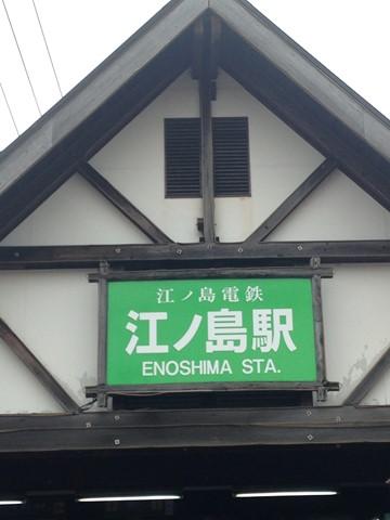江ノ島 (1) (コピー)