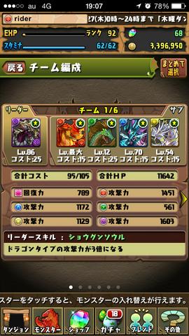 20141127パズドラ (1) (コピー)