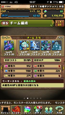 20141127パズドラ (2) (コピー)