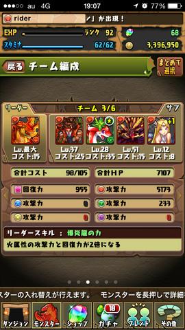 20141127パズドラ (3) (コピー)