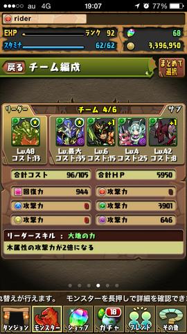 20141127パズドラ (4) (コピー)