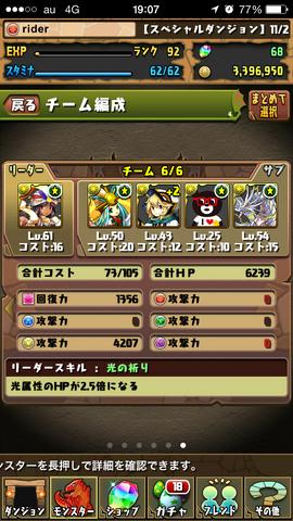 20141127パズドラ (6) (コピー)
