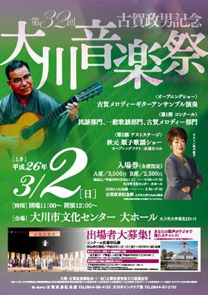 大川音楽祭