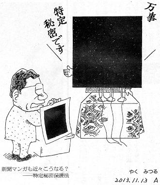 13.11.13朝日・まんが・秘密保護法