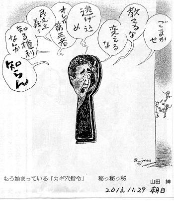 13.11.29朝日・かぎ穴指令 - コピー